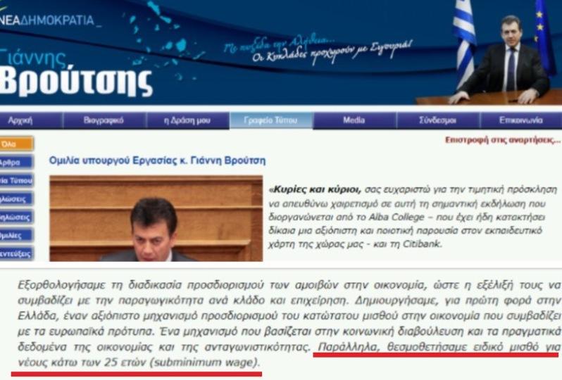 ΒΡΟΥΤΣΗΣ-ΥΠΟΚΑΤΩΤΑΤΟΣ-ΣΑΜΑΡΑΣ-ΠΑΠΑΔΗΜΟΣf
