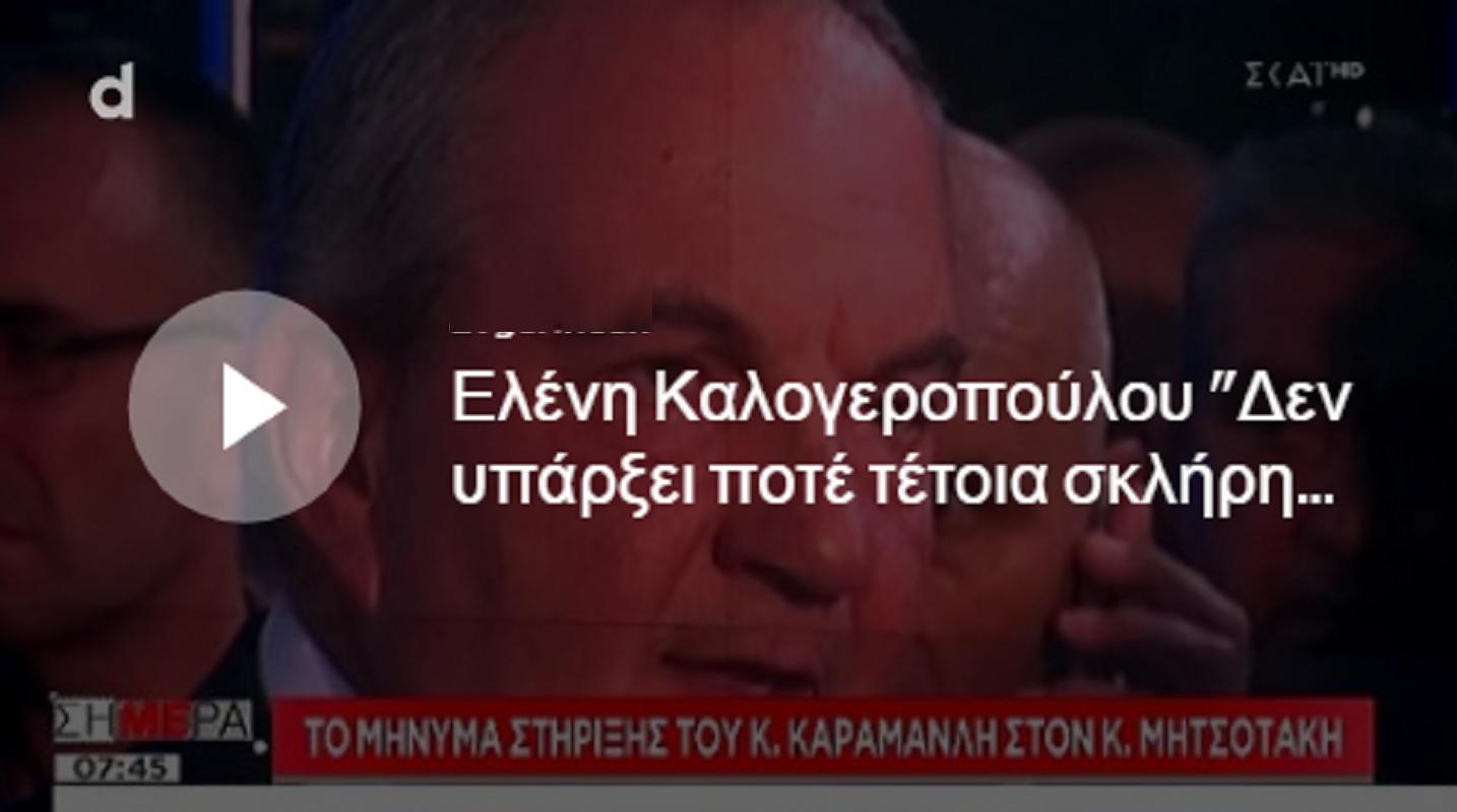 """Ελένη Καλογεροπούλου: """"Δεν έχει υπάρξει ποτέ τέτοια σκληρή επίθεση σε πολιτικό σαν αυτή εναντίον του Κώστα Καραμανλη"""" [*Ο δημοσιογράφος του ΣΚΑΪ άλλαξε θέμα]"""