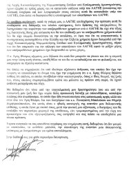 Η επιστολή κόλαφος του ήρωα Γ. ΑΝΤΩΝΟΠΟΥΛΟΥ (2)