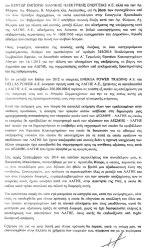 Η επιστολή κόλαφος του ήρωα Γ. ΑΝΤΩΝΟΠΟΥΛΟΥ (3)