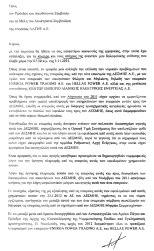 Η επιστολή κόλαφος του ήρωα Γ. ΑΝΤΩΝΟΠΟΥΛΟΥ (4)