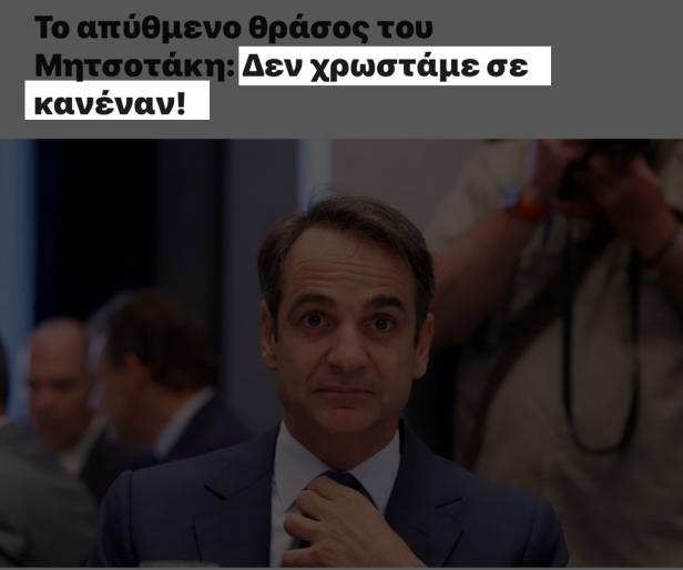 Θέλει πολύ θράσος για να παριστάνει ο Κυριάκος Μητσοτάκης – και όλη η ακολουθία που τον συνοδεύει – τον εκφραστή της αριστείας στην Ελλάδα. Συμβαίνει το απολύτως αντίθετο, γιατί ο Κυριάκος Μητσοτάκης είναι το χαρακτηριστικότερο παράδειγμα μετριότητας, και οικογενειοκρατίας. Για να μην μένει καμία αμφιβολία γι'αυτό που λέμε παραθέτουμε το ακόλουθο παράδειγμα, για το οποίο δεν υπάρχει περίπτωση διάψευσης: Σωτήριον έτος 2003. Τότε ο Κυριάκος Μητσοτάκης ήταν υπάλληλος της Εθνικής τράπεζας, με έναν μισθό που υπερέβαινε κατά πολύ φυσικά την εμπειρία του. Στην Εθνική τράπεζα του μακαρίτη Καρατζά. Αν κοιτάξει κανείς τα βιογραφικά δεκάδων νέων της εποχής εκείνης θα έβλεπε ότι υπερείχαν παρασάγγας από εκείνα του Κυριάκου Μητσοτάκη. Έλα όμως που τον επέλεξε ο μακαρίτης ο Καρατζάς, τραπεζίτης του Κώστα Σημίτη, για να τα έχει καλά με το μητσοτακέικο! Και τότε συνέβη το εξής αμίμητο: Επειδή στενοί συγγενείς του μακαρίτη Καρατζά είχαν ανοίξει δικηγορικό γραφείο που έπαιρνε κατ αποκλειστικότητα και θησαύριζε τις υποθέσεις της Εθνικής τράπεζας η Νέα Δημοκρατία του Κώστα Καραμανλή, με τομεάρχη οικονομικών τότε το Γιώργο Αλογοσκούφη, κατέθεσε επίκαιρη ερώτηση στη Βουλή για το πως γίνεται τέτοια διαπλοκή μεταξύ του διοικητή της Εθνικής τράπεζας και της οικογένειας του. Την ημέρα που συζητιόταν η επίκαιρη ερώτηση στη Βουλή από τον Γιώργο Αλογοσκούφη, ω του θαύματος, επισκέφθηκε τον τότε διοικητή της Εθνικής μακαρίτη Καρατζά, ο Κωσταντίνος Μητσοτάκης, πατέρας του Κυριάκου Μητσοτάκη, και ενεργεία βουλευτής της Νέας Δημοκρατίας! Και βγαίνοντας από την επίσκεψη έπλεξε το εγκώμιο του μακαρίτη Καρατζά για το πόσο μεγάλος τραπεζίτης ήταν!!! Δηλαδή ο Κωσταντίνος Μητσοτάκης, εν ενεργεία βουλευτής της Νέας Δημοκρατίας, ακύρωσε κυριολεκτικά την επίκαιρη ερώτηση της Νέας Δημοκρατίας για την απίστευτη διαπλοκή της οικογένειας Καρατζά, προκειμένου να υπερασπιστεί το μέτριο και ανίκανο Κυριάκο Μητσοτάκη που έπαιρνε το μισθό του στην Εθνική τράπεζα. Με αυτό τον τρόπο ο Κυριάκος Μητσοτάκης λέει σήμερα ό