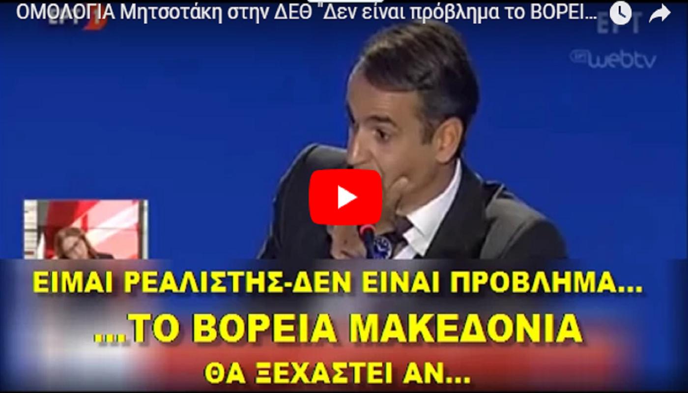 """ΒΟΜΒΑ Κυριάκου Μητσοτάκη μέσα στην Θεσσαλονίκη για το Μακεδονικό! """"Δεν είναι πρόβλημα το ΒΟΡΕΙΑ ΜΑΚΕΔΟΝΙΑ, είμαι Ρεαλιστής"""" [VIDEO] #ΔΕΘ #Μητσοτακης #Μπορούμε #ΠανιΚΟΥΛΗΣ"""