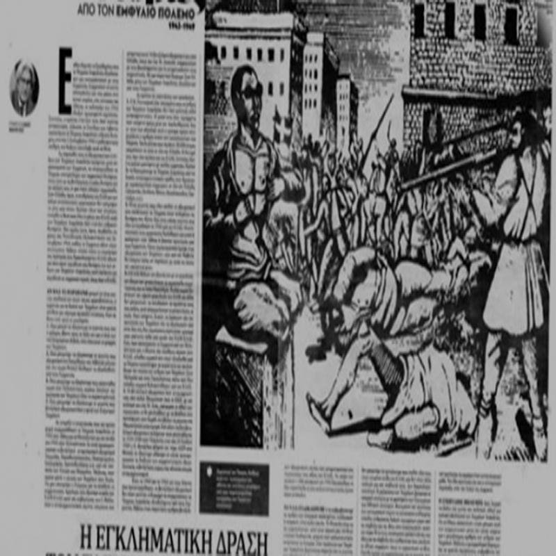 Ο ΣΥΚΟΦΑΝΤΗΣ του ΠτΔ Προκόπη Παυλόπουλου ξεπλένει τα 卐Τάγματα Ασφαλείας με το εξοργιστικό.. 'ντάξ' συνεργάστηκαν με τον 卐 εχθρό αλλά «δεν είχαν άλλη επιλογή