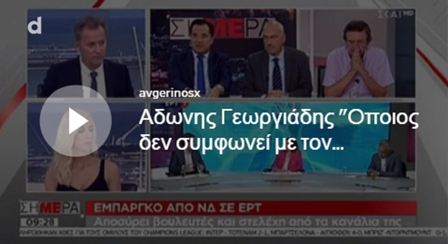 """ΠΑΡΑΛΗΡΗΜΑ ΠΙΝΟΣΕΤ από τον Αδωνη Γεωργιάδη """"Οποιος δεν υμνεί τον Μητσοτάκη είναι λακές-Πληρώνουμε για να μας Υμνούν"""""""