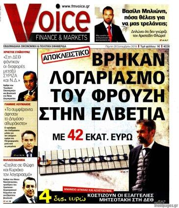 FM Voice ΒΡΗΚΑΝ ΛΟΓΙΑΡΙΑΣΜΟ ΤΟΥ ΦΡΟΥΖΗ ΣΤΗΝ ΕΛΒΕΤΙΑ (1)