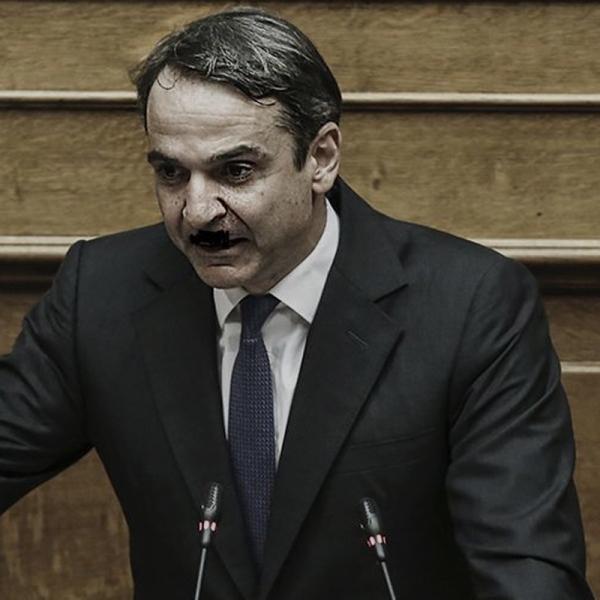 ΜΗΤΣΟΤΑΚΗΣ MITSOTAKIS ΧΙΛΤΕΡ HITLER