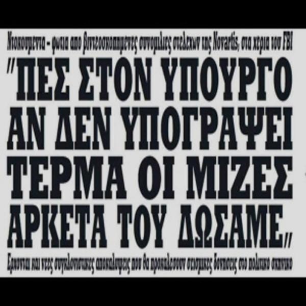 Σύμφωνα με ασφαλείς πληροφορίες, τα στοιχεία – φωτιά που αναμένεται να οδηγήσουν σε δεκάδες διώξεις εντός της Ελλάδας και έχει στα χέρια της η ελληνική δικαιοσύνη, δίδονται μέσω δικαστικής συνδρομής και στις Ηνωμένες Πολιτείες, καθώς και εκεί η έρευνα βρίσκεται στο τελικό στάδιο. Μία σημαντική λεπτομέρεια είναι ότι πλέον ο πρόεδρος Τραμπ έχει εκδηλώσει προσωπικό ενδιαφέρον για το μεγάλο αυτό σκάνδαλο και τους εμπλεκόμενους, Καθώς δικηγόρος της εταιρείας ήταν ο πρώην δικηγόρος του προέδρου, Cohen, ο οποίος τον πρόδωσε βάναυσα συκοφαντώντας τον, προκειμένου να γλιτώσει από προσωπική του υπόθεση. Η εξέλιξη αυτή έχει κάνει τον ίδιο τον λευκό οίκο να θέλει να εξαρθρώσει όλη την διεθνή συμμορία που εμπλέκεται στις παράνομες δραστηριότητες της εταιρείας. Αυτή η εξέλιξη θα έχει έντονο ελληνικό ενδιαφέρον.