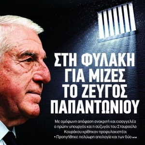 Free Giannos free pap Antoniou ΓΙΑΝΝΟΣ ΠΑΠΑΝΤΩΝΙΟΥ