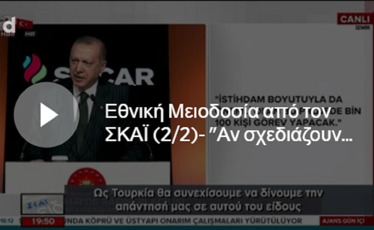 ΑΠΙΣΤΕΥΤΗ ΕΘΝΙΚΗ ΜΕΙΟΔΟΣΙΑ του 🇹🇷ΣΚΑΙ-Πήραν ξεκάθαρη θέση υπερ της Τουρκίας για την ΑΟΖ απειλώντας την 🇬🇷Ελλάδα επικαλούμενοι τις γκρίζες ζώνες Σημίτη-Πάγκαλου! [2 ΒΙΝΤΕΟ]