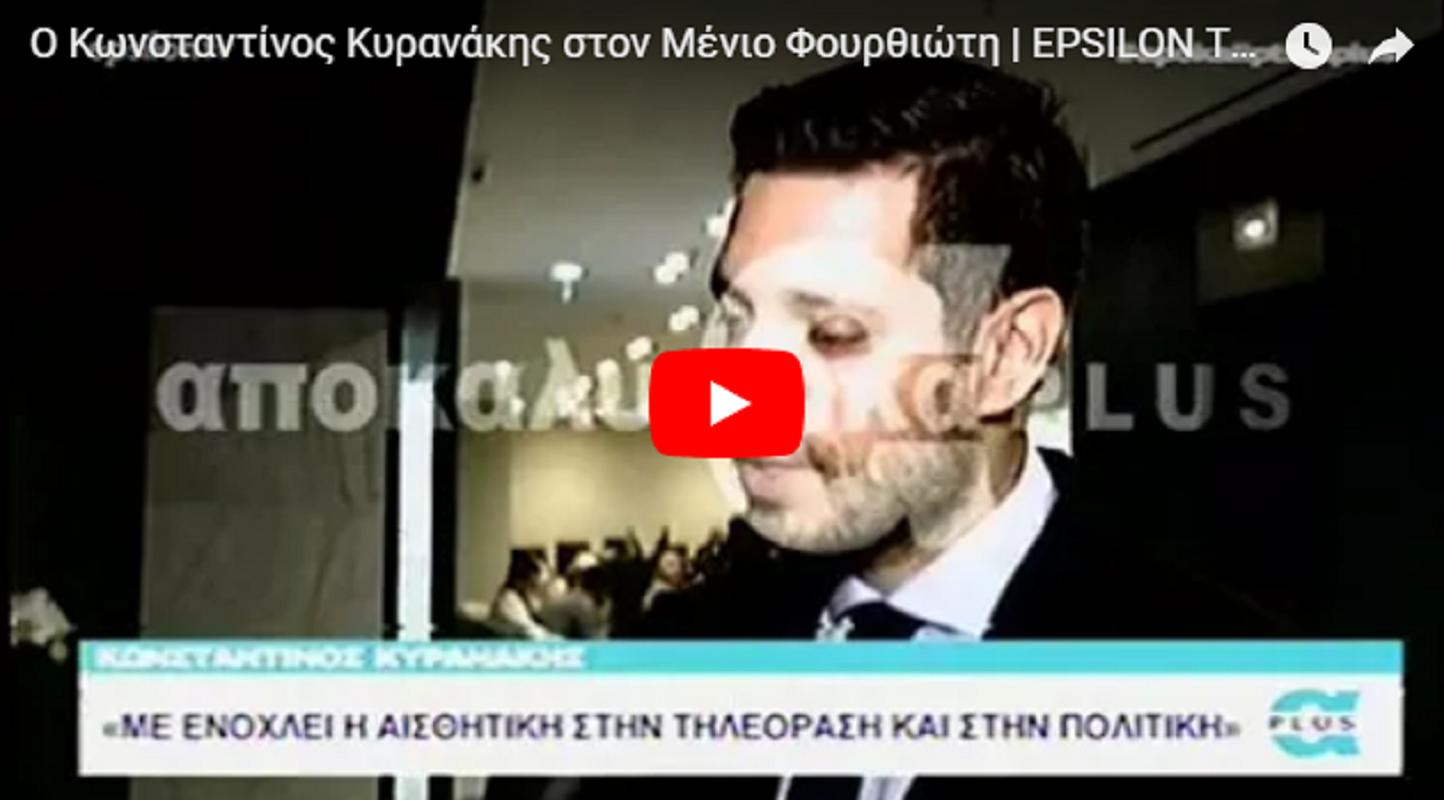 Ο Κυρανακης που κάνει εμπάργκο στην ΕΡΤ , αλλά δίνει συνέντευξη στον Φουρθιώτη και λέει ότι τον χαλάει η αισθητική στην TV. Στον Φουρθιώτη!