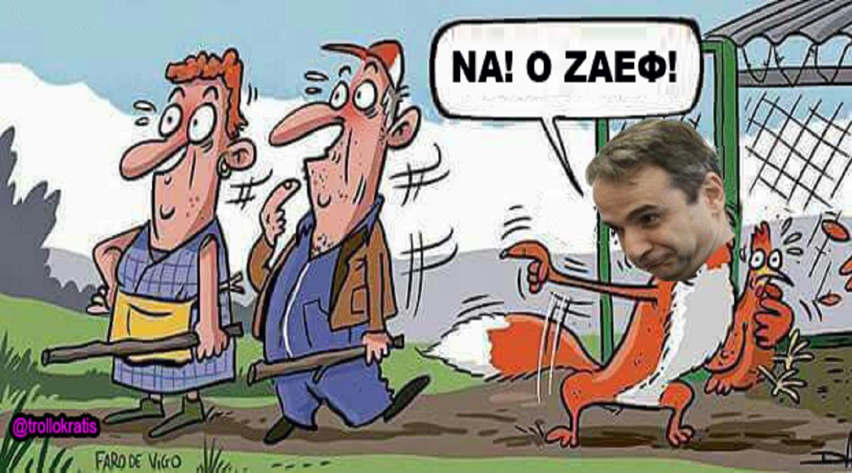 Ο Μητσοτάκης ομολογεί ότι δεν έχει πρόβλημα με τον όρο Μακεδονία στην ονομασία των Σκοπίων