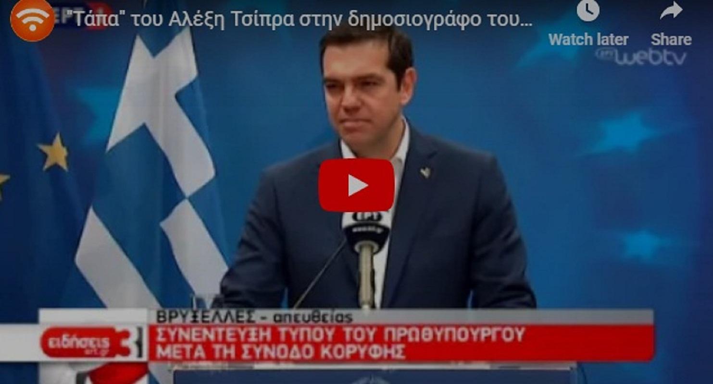 «Τάπα» του Αλέξη Τσίπρα στην δημοσιογράφο του ΣΚΑΪ για την μείωση συντάξεων [ΒΙΝΤΕΟ]