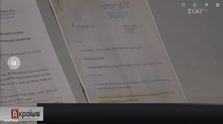 ΑΠΟΚΑΛΥΨΗ-Αυτή είναι η ΑΡΝΗΤΙΚΗ απάντηση της #Novartis στον Αδωνη Γεωργιάδη![ΒΙΝΤΕΟ]