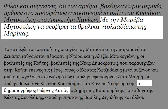 screencapture-iefimerida-gr-news-440073-trapezi-me-ta-thrylika-ntolmadakia-tis-marikas-ekanan-kyriakos-kai-mareva-poioi-2018-10-07-10_17_50