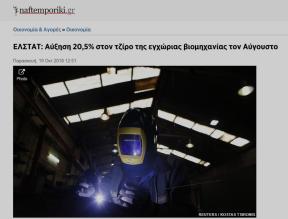 screencapture-m-naftemporiki-gr-amp-story-1404163-elstat-auksisi-205-ston-tziro-tis-egxorias-biomixanias-ton-augousto-2018-10-19-14_05_46