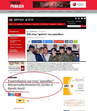 screencapture-presspublica-gr-stratodikeio-gia-toys-ragiades-mitretodi-koyklatzi-zitaei-i-chrysi-aygi-2018-10-25-11_08_48 - Αντιγραφή