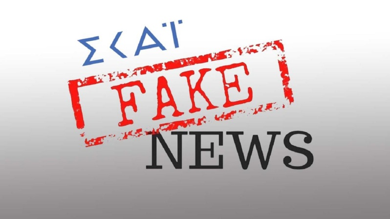 SKAI-XEFTILES-FAKE-NEWS