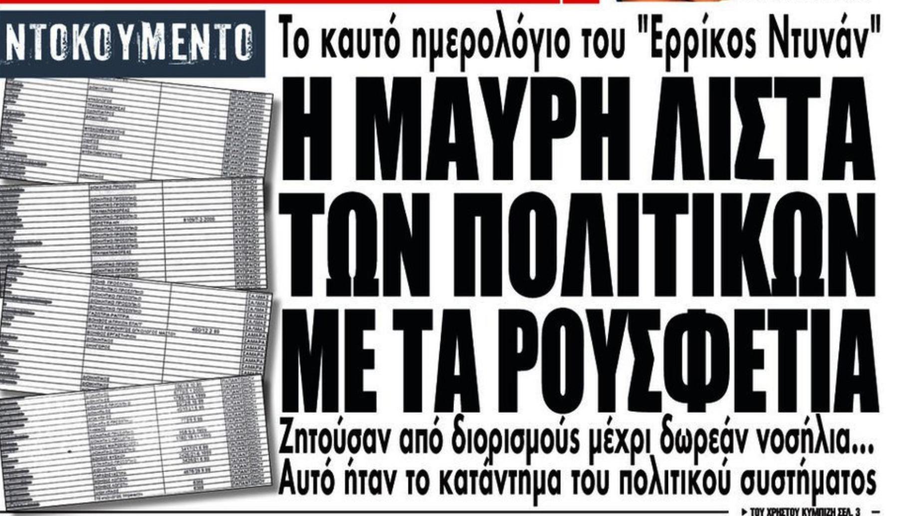 Παπανδρεου και Σαμαροβενιζέλοι είχαν στήσει βιομηχανία ρουσφετιών με ΠΡΟΣΛΗΨΕΙΣ μοντέλων και νοσήλεια που πλήρωνες εσυ καημένε Ελληνα