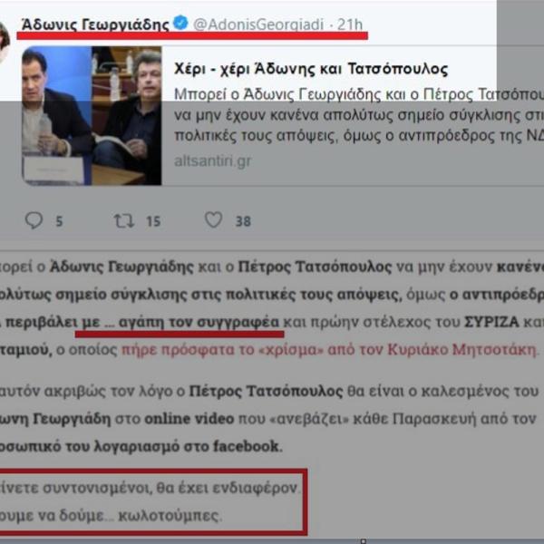 """Πέτρος Τατσόπουλος """"Χαμένη ψήφος στον Μητσοτάκη. Από τους παλαιούς μαλάκες στους νέους μαλάκες"""""""