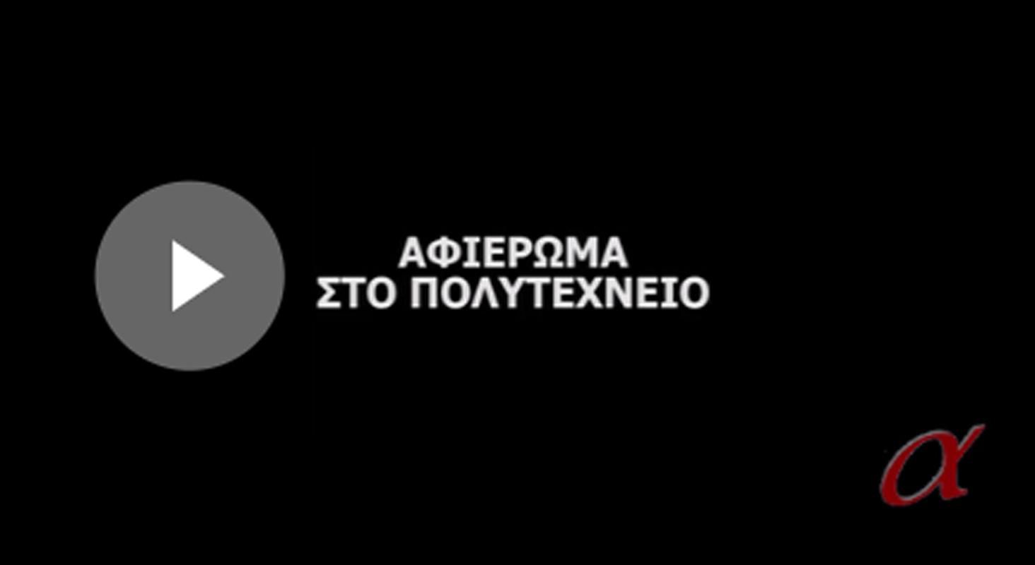 ΕΔΩ ΠΟΛΥΤΕΧΝΕΙΟ- Αφιέρωμα του Αρχείου της ΕΡΤ στην εξέγερση του Πολυτεχνείου [ΒΙΝΤΕΟ ΜΟΝΟ ΣΤΗΝ ΕΡΤαρα]