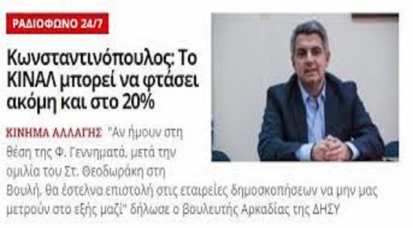 ΟΔΥΣΣΕΑΣ-ΚΩΝΣΤΑΝΤΙΝΟΠΟΥΛΟΣ