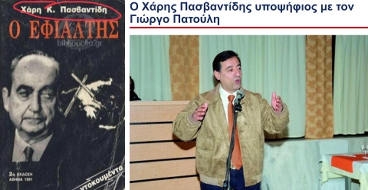 Αχ βρε καημένε Νεοδημοκράτη…Εσύ που έδωσες μάχες να σώσεις την Ελλάδα από το ΠΑΣΟΚ να ψηφίζεις τον Πασβαντίδη