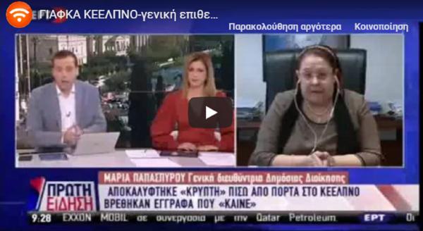 ΒΙΝΤΕΟ-Επιβεβαιώνει το ρεπορτάζ για τη «γιάφκα» του ΚΕΕΛΠΝΟ η γενική επιθεωρήτρια Δημόσιας Διοίκησης [ΜΟΝΟ ΣΤΗΝ ΕΡΤ]