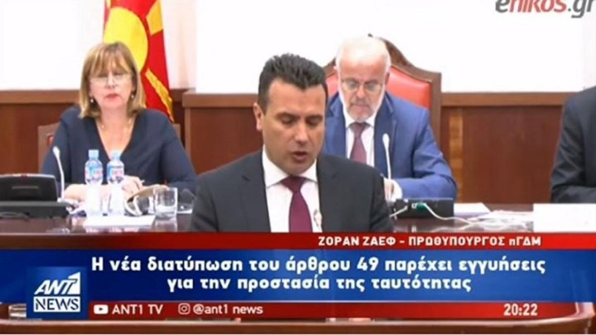 Αποκάλυψη: Αυτοί είναι οι τρεις όροι που θα θέσει η Ελλάδα στα Σκόπια για την συμφωνία