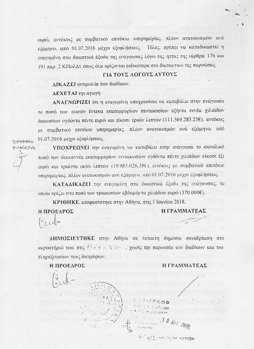 Δήλωση του Πάνου Καμμένου για τη δικαστική απόφαση σχετικά με τα οικονομικά της Νέας Δημοκρατίας