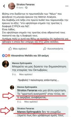 METRON-ANALYSIS-ΣΤΡΑΤΟΣ-ΦΑΝΑΡΑΣ-ΤΑ-ΝΕΑ