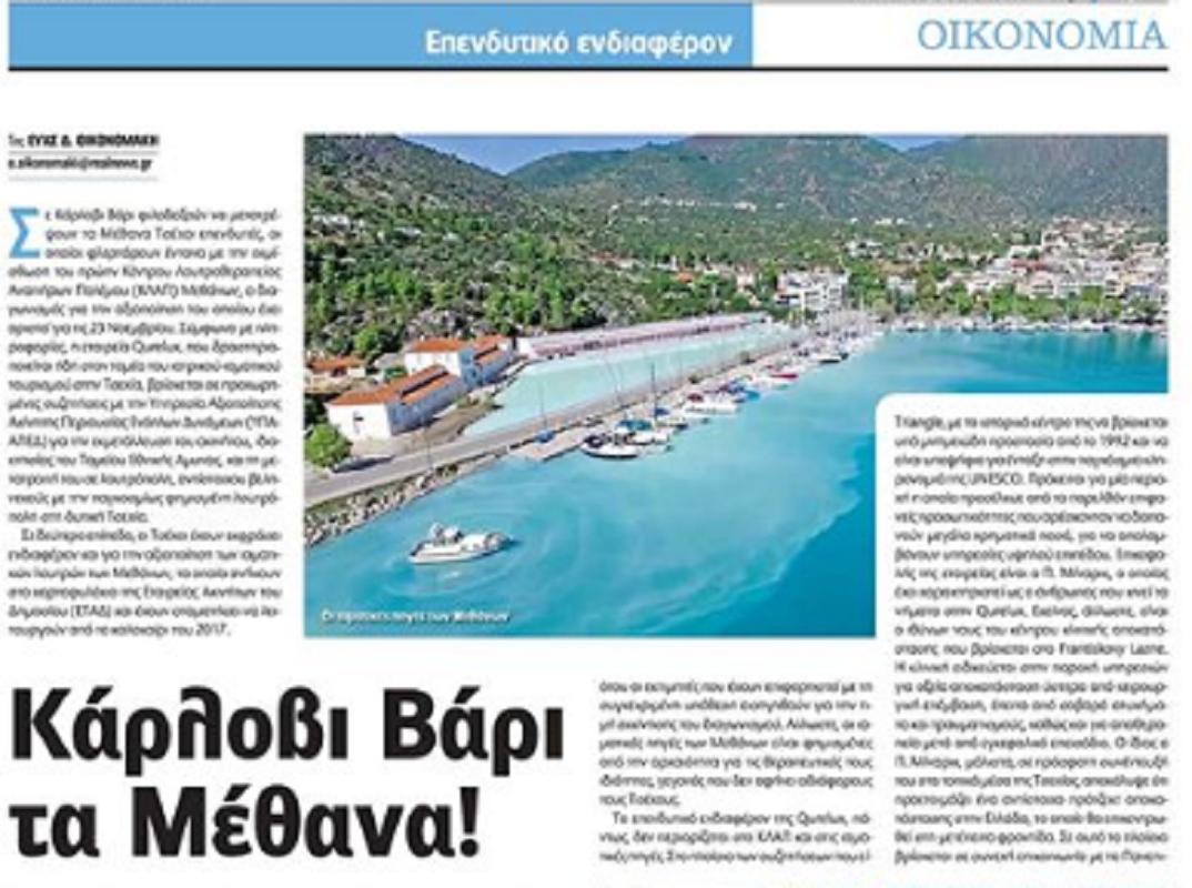 📈ΕΠΕΝΔΥΣΕΙΣ-Ενα Ελληνικό…Karlovy Vary στα Μέθανα χάρη στο Υπουργείο Εθνικής Αμυνας  @zisimatos