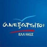 ΑΝΕΞΑΡΤΗΤΟΙ-ΕΛΛΗΝΕΣ-ANEL-ANEXARTITOI-ELLINES