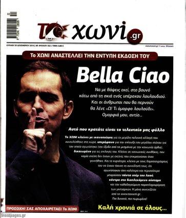 « Τα ΠΡΩΤΟΣΕΛΙΔΑ «BELLA CIAO» εφημεριδα ΤΟ ΧΩΝΙ που πολέμησε τον δίκαιο αγώνα εξόδου από τα μνημόνια τύπωσε το τελευταίο της φύλλο @ToXwni