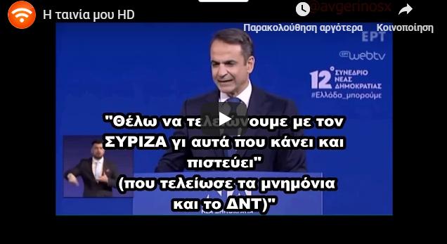 Αλέξης Τσίπρας: «Τέλος στο ΔΝΤ» vs Κυριάκος Μητσοτάκης «ΒΑΣΤΑ ΔΝΤ «