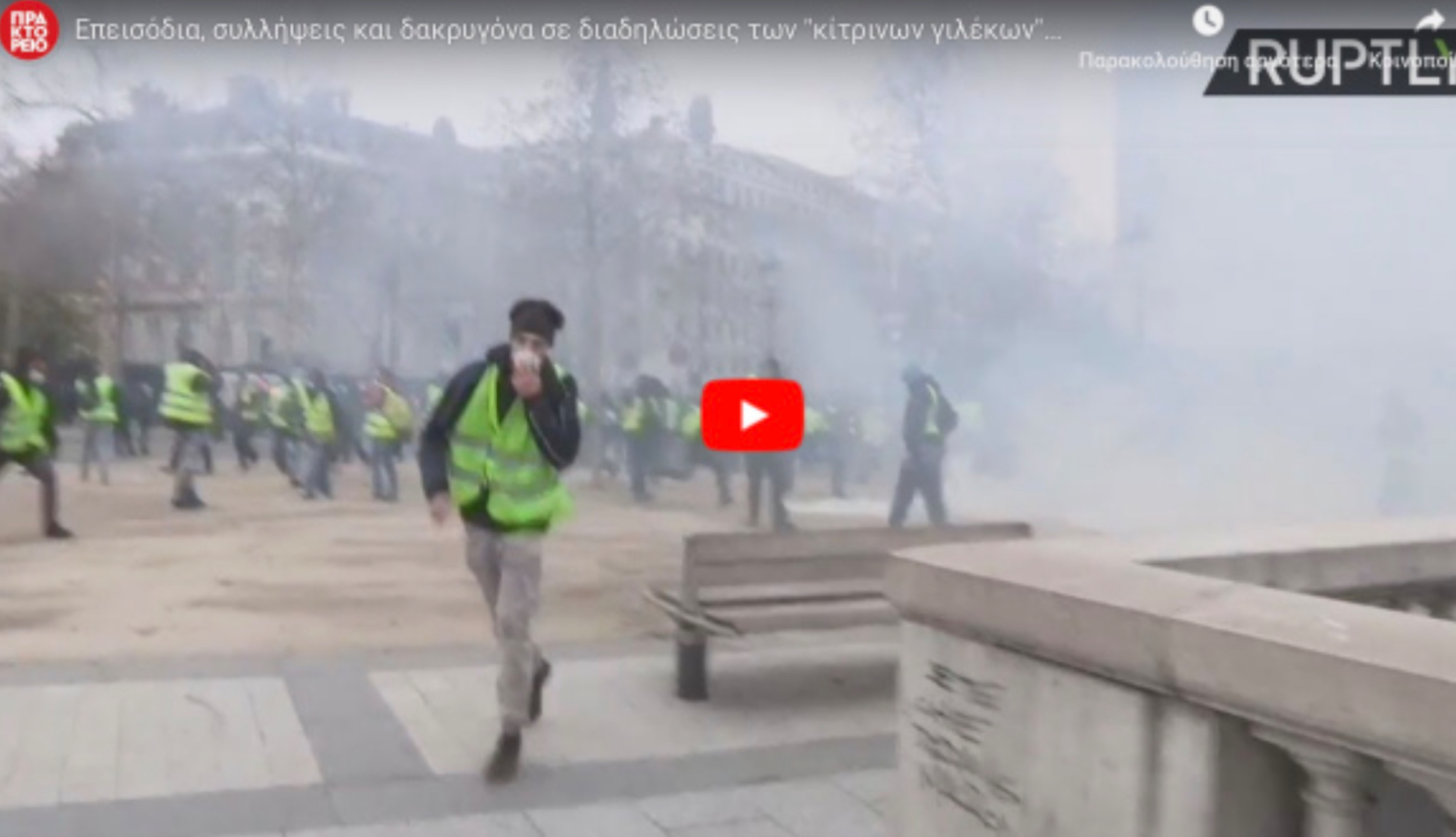 "ΚΙΤΡΙΝΑ ΓΙΛΕΚΑ (Le Monde) -The ""Yellow Vests"" Show How Much the Ground Moves Under Our Feet"