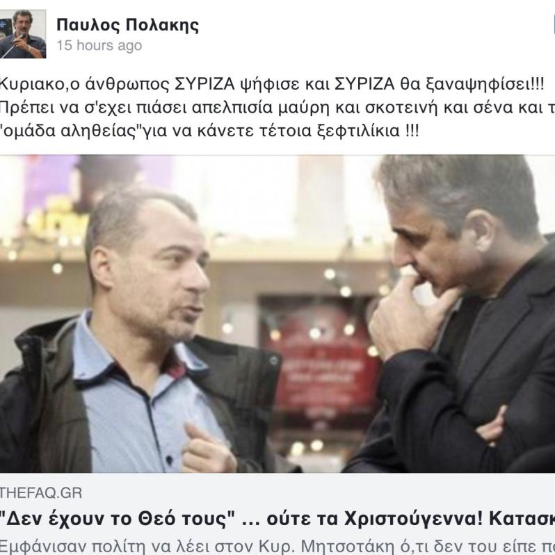 ΚΥΡΙΑΚΟΣ ΜΗΤΣΟΤΑΚΗΣ ΣΥΡΙΖΑ
