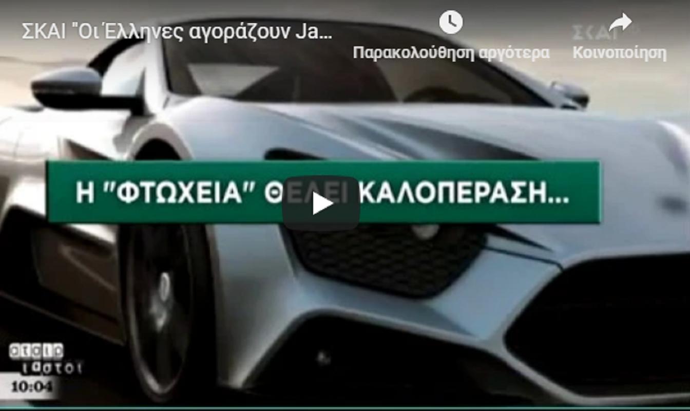 """ΣΚΑΙ """"Η φτώχεια θέλει καλοπέραση-Οι Έλληνες αγοράζουν Jaguar, Porsche, Lexus, Lamborgini, Bentley κι άλλα ακριβά αυτοκίνητα"""" [ΒΙΝΤΕΟ]"""