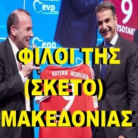 🇲🇰🇪🇺ΑΠΟΚΑΛΥΨΗ ΣΤΟ KONTRA-Μέλος ομάδας «Φίλων (σκέτο)Μακεδονίας» ο Κυριάκος Μητσοτάκης με συμπόσια  «(σκέτο)Μακεδονικής Κουζίνας»;  [ΒΙΝΤΕΟ]