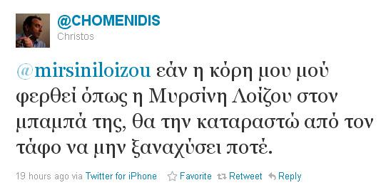 Ο απολογητής του Παπαντωνίου Χωμενίδης, τώρα και υμνητής των τσεκουριών και των #FAKEnews στο 12ο Συνέδριο της ΝΔ…Μυθιστοριογράφος δεν ήταν πάντα άλλωστε;