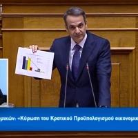 Ο Μητσοτάκης είπε 33 fake news σε μια μόλις ομιλία! Δεν βαριέσαι οι δημοσιογράφοι εξαγοράζονται και δεν μιλάνε (Βίντεο)