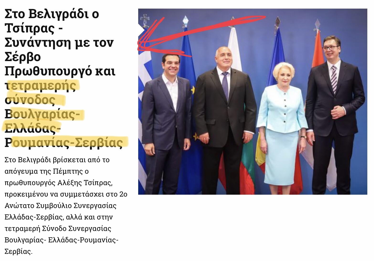 "https://youtu.be/Q_wJZQs163Q «Θέλω να ευχαριστήσω τον Έλληνα πρωθυπουργό και την Ελλάδα για την υποστήριξη στην εδαφική ακεραιότητα της Σερβίας. Οι πολίτες τη Σερβίας θεωρούν την Ελλάδα σύμμαχο και φίλη χώρα τόσο στη πολιτική όσο και στην οικονομία και σε άλλα σημαντικά ζητήματα», αναφέρει ο πρόεδρος της Σερβίας Αλεξάνταρ Βούτσιτς σε ανάρτησή του στο twitter μετά τη συνάντηση του με τον πρωθυπουργό Αλέξη Τσίπρα στο Βελιγράδι Και κάποιοι εκ των έσω, θεωρούσαν ότι ο Καμμένος τους παίρνει τη δουλειά, κάνοντας «εξωτερική πολιτική». Ιδού τώρα η εξέλιξη, και σε περίπτωση που δεν περάσει η συμφωνία των Πρεσπών, σε αυτή την τετραμερή θα προχωρήσουν και τα Σκόπια. Όπως ακριβώς το πρότεινε ο Πάνος Καμμένος. [gallery ids=""49596,49597,49599,49600"" type=""rectangular""]"