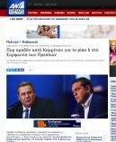 screencapture-ant1news-gr-news-Politics-article-517079-pyr-omadon-kata-kammenoy-gia-to-plan-b-sti-symfonia-ton-prespon-2018-12-22-18_11_57
