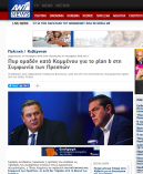 screencapture-ant1news-gr-news-Politics-article-517079-pyr-omadon-kata-kammenoy-gia-to-plan-b-sti-symfonia-ton-prespon-2018-12-22-18_11_57