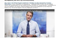screencapture-ant1news-gr-news-Politics-article-517079-pyr-omadon-kata-kammenoy-gia-to-plan-b-sti-symfonia-ton-prespon-2018-12-22-18_11_5t7