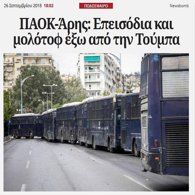 ΣΚΑΙ #FAKEnews-Γιώργος Αυτιάς κι Αδωνις Γεωργιάδης έδειξαν φωτογραφία των ΜΑΤ από το αρχείο ως χθεσινή #SKAI_xeftiles