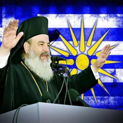 Οι άγνωστες επιστολές +Χριστόδουλου προς Μπους για την Μακεδονία