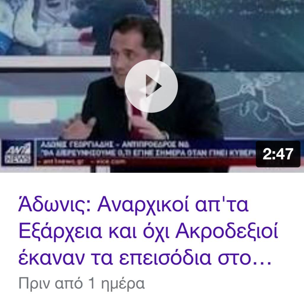🤮ΠΛΥΝΤΗΡΙΟ ΤΗΣ ΧΡΥΣΗΣ ΑΥΓΗΣ ΚΑΤΑΝΤΗΣΑΤΕ ΤΗΝ ΝΔ!Ο Γεωργιάδης λέει «Δεν είδα τον Λαγό στα επεισόδια» αλλά πρόλαβε να «δει» αναρχικούς στο δελτίο του ΑΝΤ1, που τελικά ήταν Χρυσαυγίτες προβοκάτορες κι όχι αναρχικοί