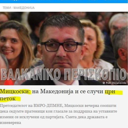 » Ότι έγινε σήμερα στην Βουλή συνιστά προδοσία εναντίον της Μακεδονίας. Η Μακεδονία χάνει την εθνική της ταυτότητα την Ιστορία της και την γλώσσα της. Ο Ζάεφ είναι προδότης της Μακεδονίας και ζητώ πρόωρες εκλογές». Χρίστιαν Μίτσοτσκι, Ηγέτης της Αντιπολίτευσης (via TZIZ)