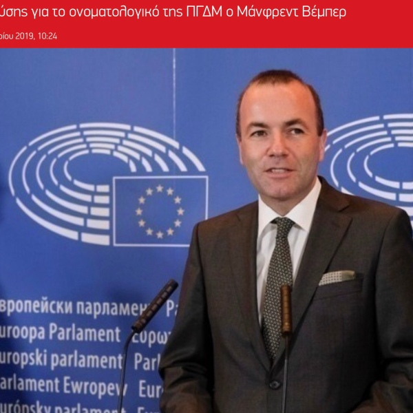 Όλοι συμφωνούν υπέρ της λύσης, στην εδώ και σχεδόν τρεις δεκαετίες διαφωνία για το ονοματολογικό, ανάμεσα στην Ελλάδα και την Πρώην Γιουγκοσλαβική Δημοκρατία της Μακεδονίας, αναφέρει ο Μάνφρεντ Βέμπερ, επικεφαλής υποψήφιος του Ευρωπαϊκού Λαϊκού Κόμματος (ΕΛΚ), για την προεδρία της Ευρωπαϊκής Επιτροπής, μιλώντας στο EURACTIV.com. Ε. Μπροκ για τη Συμφωνία των Πρεσπών: «Η ΝΔ δηλώνει ότι θα αποδεχθεί την επικυρωμένη συμφωνία» Όλοι γνωρίζουν ότι η ΠΓΔΜ έχει θετικό οικονομικό και ευρωπαϊκό μέλλον, δήλωσε ο Μάνφρεντ Βέμπερ. Κληθείς να σχολιάσει τη στάση της Νέας Δημοκρατίας, «αδελφό» κόμμα του ΕΛΚ και αξιωματική αντιπολίτευση στην Ελλάδα, η οποία έχει ταχθεί κατά της συμφωνίας στο ελληνικό κοινοβούλιο, ο Μάνφρεντ Βέμπερ απάντησε διπλωματικά, αναφέροντας ότι η ελληνική κυβέρνηση έχει την ευθύνη για τη διαπραγμάτευση και την οριστικοποίηση της συμφωνίας. «Επισήμως, η αντιπολίτευση δεν είναι απαραίτητη για την αποδοχή ενός συμβιβασμού. Ο Κυριάκος Μητσοτάκης δεν αντιτίθεται στην εξεύρεση συμβιβασμού», δήλωσε ο κ Βέμπερ. ΑΠΕ